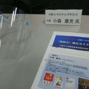 「チームを動かすための管理職」(第9期:大阪中小企業投資育成株式会社主催)が10月から始まります。参加者募集中です。