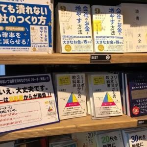「リーダー3年目からの教科書」(かんき出版)TSUTAYA田町駅前店のビジネスランキング第5位です。