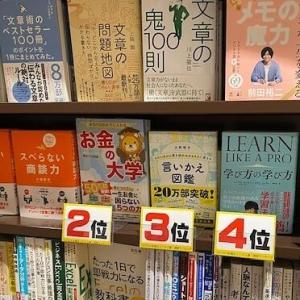 「スベらない商談力」(かんき出版) TSUTAYA新橋店のビジネス書籍ランキング第1位です。