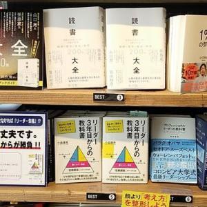 「リーダー3年目からの教科書」(かんき出版) TSUTAYA田町駅前店のビジネス書籍ランキング第1位です。