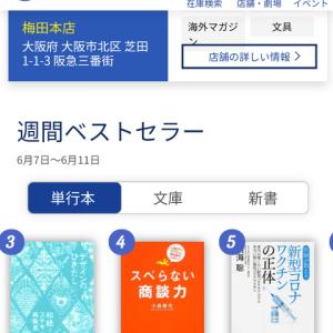 「スベらない商談力」(かんき出版)紀伊國屋書店梅田本店のビジネス書籍ランキング第4位です。