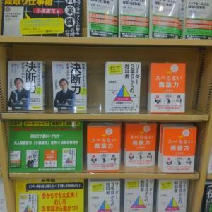 「仕事ができる人はなぜ決断力があるのか」(生産性出版)文教堂書店浜松町本店のビジネスランキング第6位です。