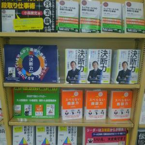 『仕事ができる人はなぜ決断力があるのか』(生産性出版) 文教堂書店浜松町本店のビジネス書ランキング第8位です。