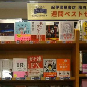 「スベらない商談力」紀伊國屋書店梅田本店のビジネス書籍ランキング第5位です。
