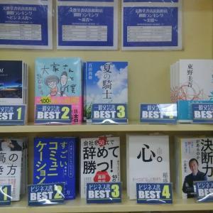 「仕事ができる人はなぜ決断力があるのか」(生産性出版) 文教堂書店浜松町本店の週間ビジネス書籍ランキング第5位です。