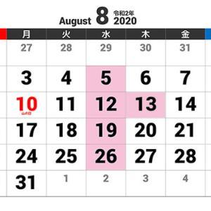 8月の休館日(定休日)です!