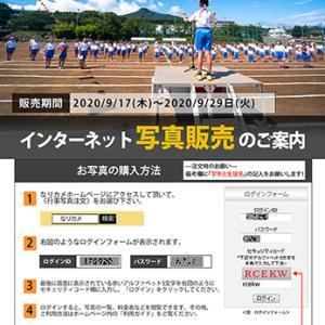 大湊小学校運動会!!スナップ写真販売スタート!