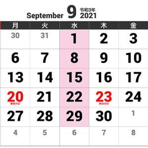 9月の休館日です!