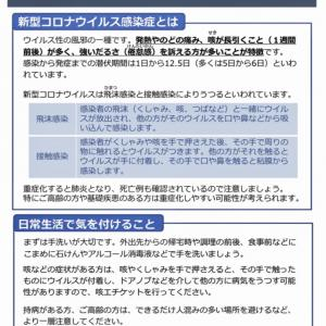 『新型コロナウィルスは、ただの風邪の一種と認めている厚生省』トップニュース!!