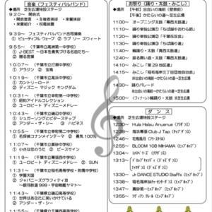 美浜区民フェスティバル 2019  タイムスケジュール