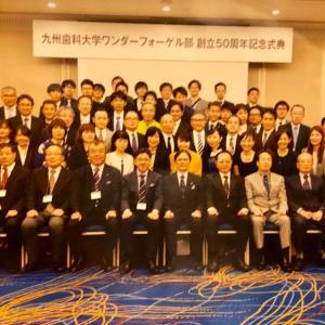 九州歯科大学ワンダーフォーゲル部創立50周年式典