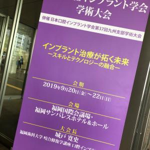 第49回日本口腔インプラント学会