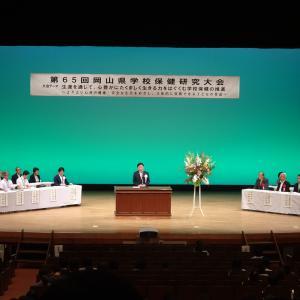 第65回岡山県学校保健研究大会