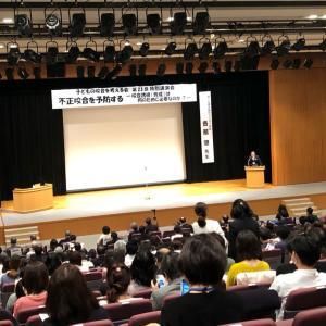 京都で子どもの咬合の講演会