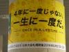 サンフレッチェ広島戦観戦記(ハッピーハロウィン)