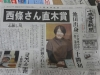 雑記(本日Jリーグ日程発表)