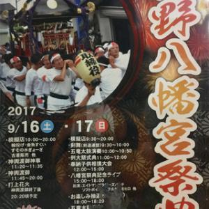 2017 佐野八幡宮祭典&お神輿渡御