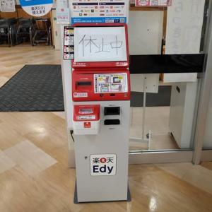 お店にてキャッシュレス決済のためプリペイドカードに現金でチャージするのって、なんだかバカらしく思いません?