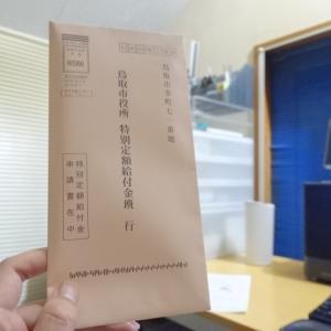 特定給付金10万円の申請で、少しネックになるのはスキャンくらいかな