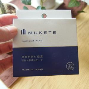 「MUKETE 仮性包茎補助テープ」をご紹介します