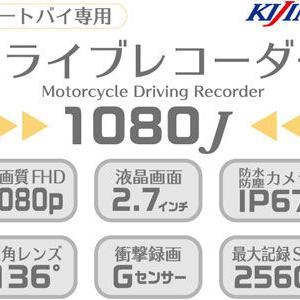 KIJIMAからオートバイ専用ドラレコが登場