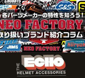 ◇ヘルメットの便利アイテムと言えば!ECHO PRODUCTS◇