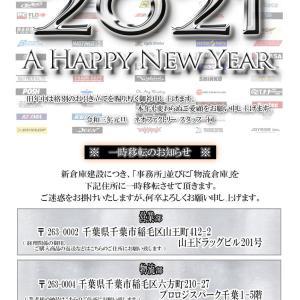 ☆ 2021 謹賀新年 ☆