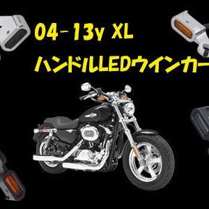 ハンドルLEDウインカーに待望の04-13yXL用が登場!