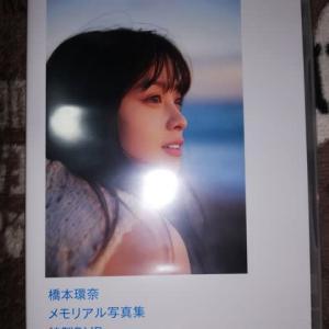 橋本環奈ちゃんの特製DVDが当選しました。