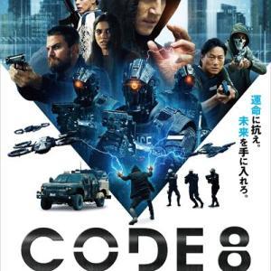 CODE 8/コード・エイト