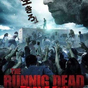 ランニング・デッド/THE RUNNING DEAD