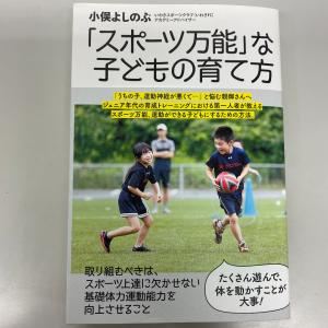 【スポーツ万能、運動ができる子どもにするための方法】「スポーツ万能」な子どもの育て方