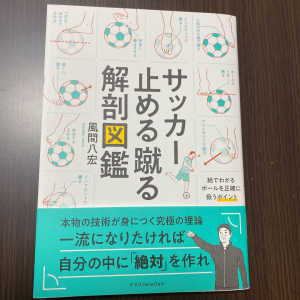【プロになりたいと思うな!とは】サッカー止める蹴る解剖図鑑