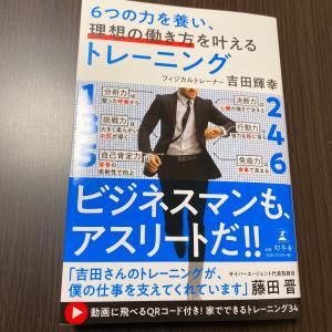 【小さな1歩をつかめ!】6つの力を養い、理想の働き方を叶える 吉田輝幸