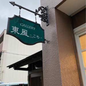 袋井駅前通りに ギャラリー東風(こち)オープン