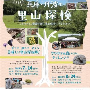【開催予告!】7/14『美味しい里山探検隊』、8/24『クワガタの森づくりにチャレンジ!!』