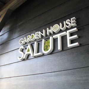 梅雨明け間近の日曜は八王子市『Garden House Salute』さんでランチ \(^ω^\)( /^ω^)/ワーイ♪