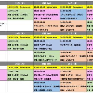 5月だけの無料&ワンコイン【zoomキッズオンラインレッスン】親子・英語・算数・国語・工作・体育