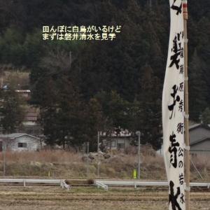 磐井清水を訪ねる(0103)