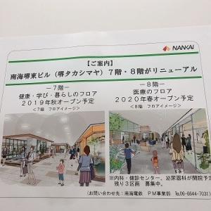 堺東店OPEN!!