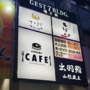 いつかのおやつ【DIORAMA CAFE】
