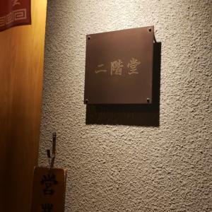 プミプミのラーメン食べある記2020【二階堂】