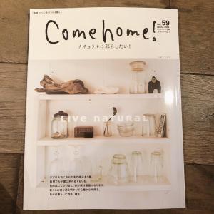 主婦と生活社「come home!」ナチュラルな暮らしのインテリア雑誌。読者プレゼント協賛中!