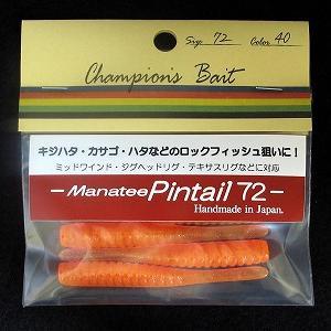 新製品!マナティーピンテール72発売!