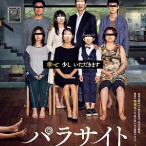 パラサイト半地下の家族・観客3人