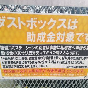 町内会ゴミステーション廃止
