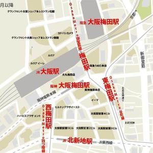 大阪駅は巨大な迷路
