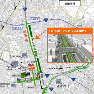 札幌駅アクセス改善