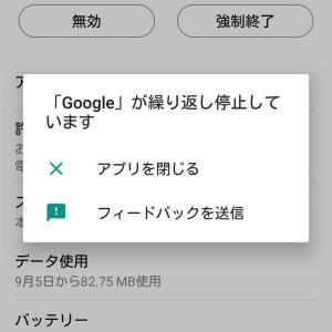 Android版「Googleアプリ」世界的問題発生中
