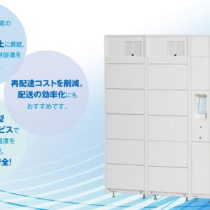 冷凍・冷蔵宅配ボックス